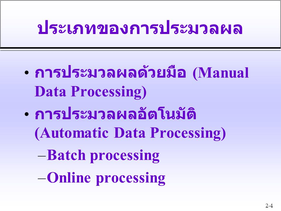 2-5 Batch VS Online Processing Batch processing – ข้อมูลไม่ ทันสมัย – การบันทึก ข้อมูลเป็นแบบ Sequential ทำ ให้เสียเวลา – รายงานล่าช้า ไม่ทันสมัย –I/O device ไม่ ติดกับ CPU Online processing – ข้อมูลทันต่อ เหตุการณ์ – การบันทึก แบบ Direct Access – สามารถทำ รายงานได้ทัน ที่ –I/O device ติด กับ CPU