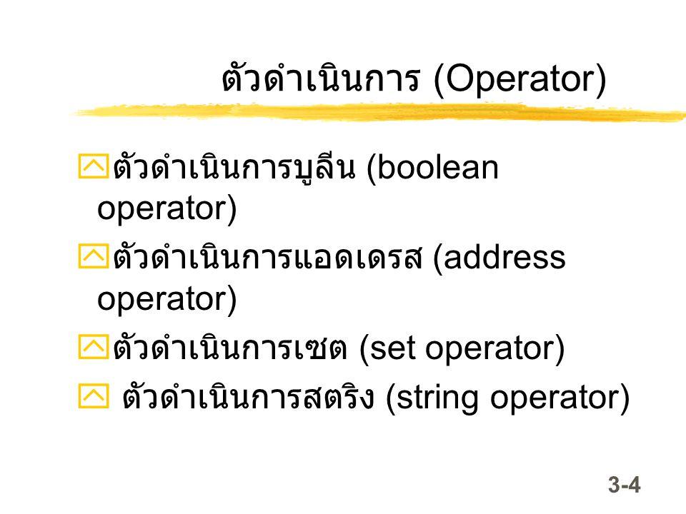 3-25 นิพจน์แบบบูลีน PROGRAM operator1; USES Wincrt; VAR a, b : real; flag : boolean; begin write( Enter a: ); Readln (a); write( Enter b: ); Readln (b); flag := a < b; Writeln(flag); end.