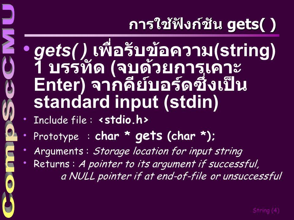 String (3) เนื้อหา การใช้ฟังก์ชัน gets( ) และ puts( ) ฟังก์ชันสำหรับการเชื่อมต่อ ข้อความ strcat ( ) ฟังก์ชันเปรียบเทียบข้อความ 2 ชุด strcmp ( ) ฟังก์ชันคัดลอกข้อความหนึ่งจาก ข้อความอีกชุด strcpy ( ) ฟังก์ชันเพื่อทำการนับความยาว ของข้อความ strlen ( )