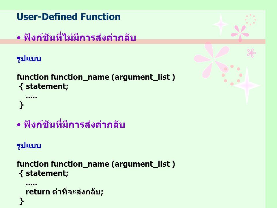 ฟังก์ชันที่ไม่มีการส่งค่ากลับ รูปแบบ function function_name (argument_list ) { statement;.....