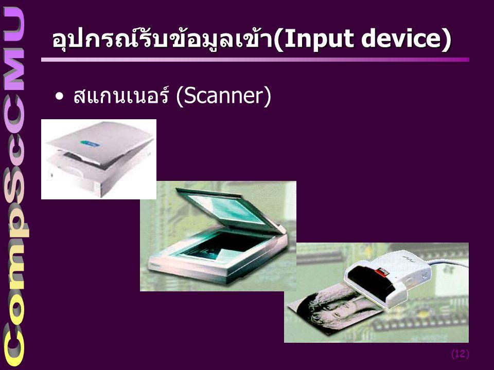 (12) อุปกรณ์รับข้อมูลเข้า(Input device) สแกนเนอร์ (Scanner)