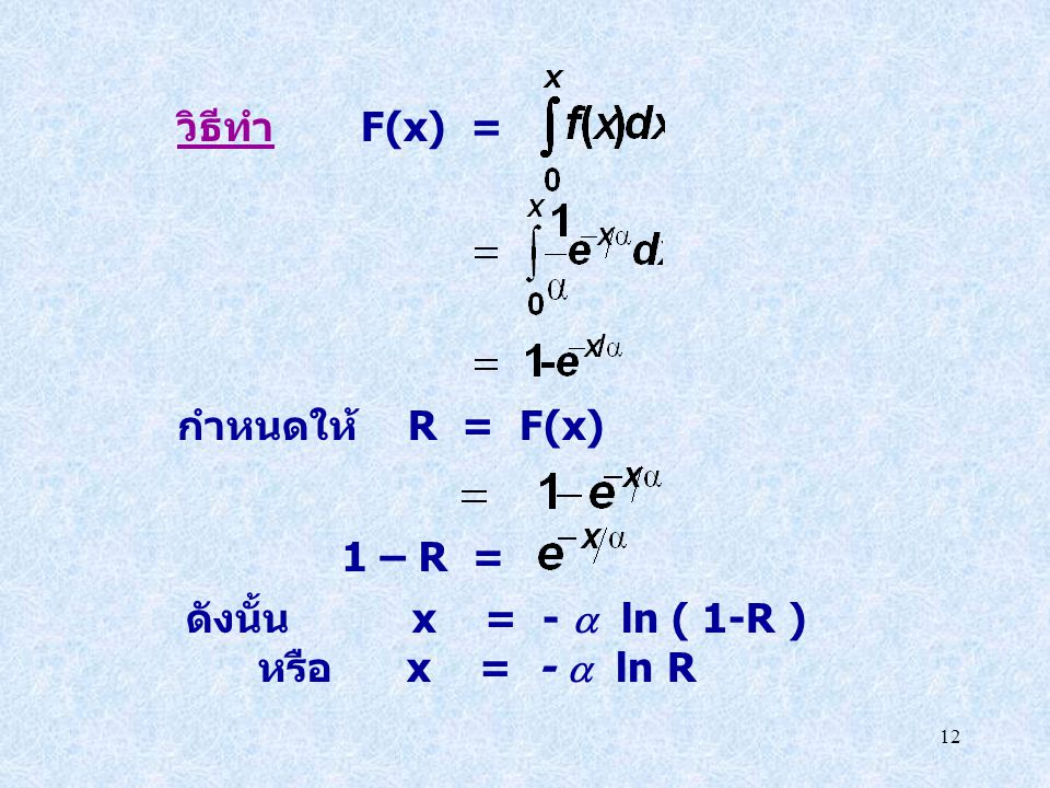 12 วิธีทำ F(x) = กำหนดให้ R = F(x) 1 – R = ดังนั้น x = -  ln ( 1-R ) หรือ x = -  ln R