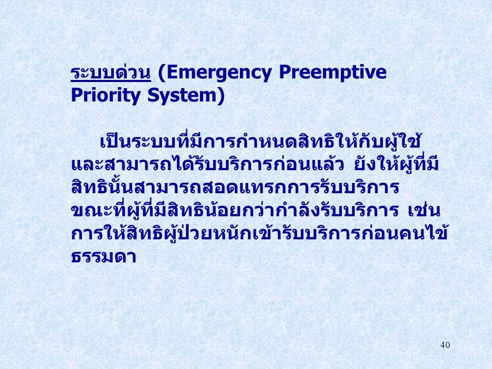 40 ระบบด่วน (Emergency Preemptive Priority System) เป็นระบบที่มีการกำหนดสิทธิให้กับผู้ใช้ และสามารถได้รับบริการก่อนแล้ว ยังให้ผู้ที่มี สิทธินั้นสามารถ