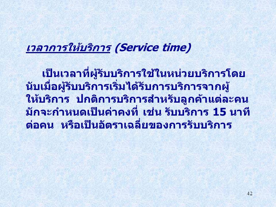 42 เวลาการให้บริการ (Service time) เป็นเวลาที่ผู้รับบริการใช้ในหน่วยบริการโดย นับเมื่อผู้รับบริการเริ่มได้รับการบริการจากผู้ ให้บริการ ปกติการบริการสำ