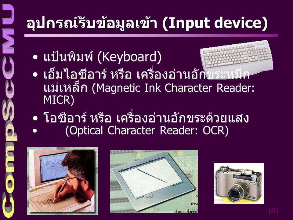 (11) อุปกรณ์รับข้อมูลเข้า (Input device) แป้นพิมพ์ (Keyboard) เอ็มไอซีอาร์ หรือ เครื่องอ่านอักขระหมึก แม่เหล็ก (Magnetic Ink Character Reader: MICR) โอซีอาร์ หรือ เครื่องอ่านอักขระด้วยแสง (Optical Character Reader: OCR)