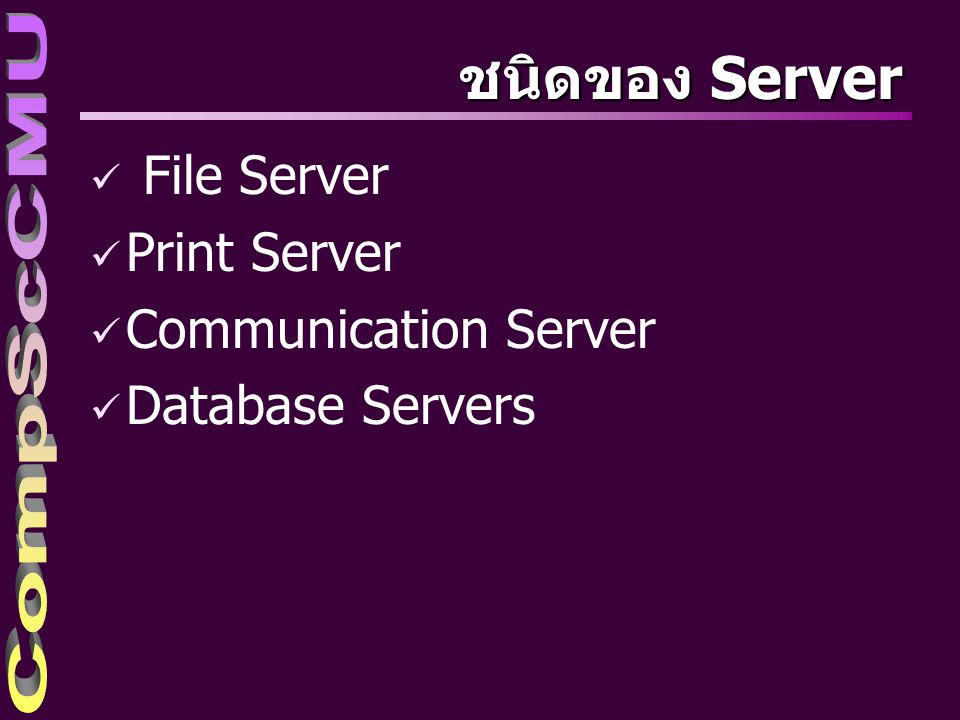 ชนิดของ Server ü File Server ü Print Server ü Communication Server ü Database Servers