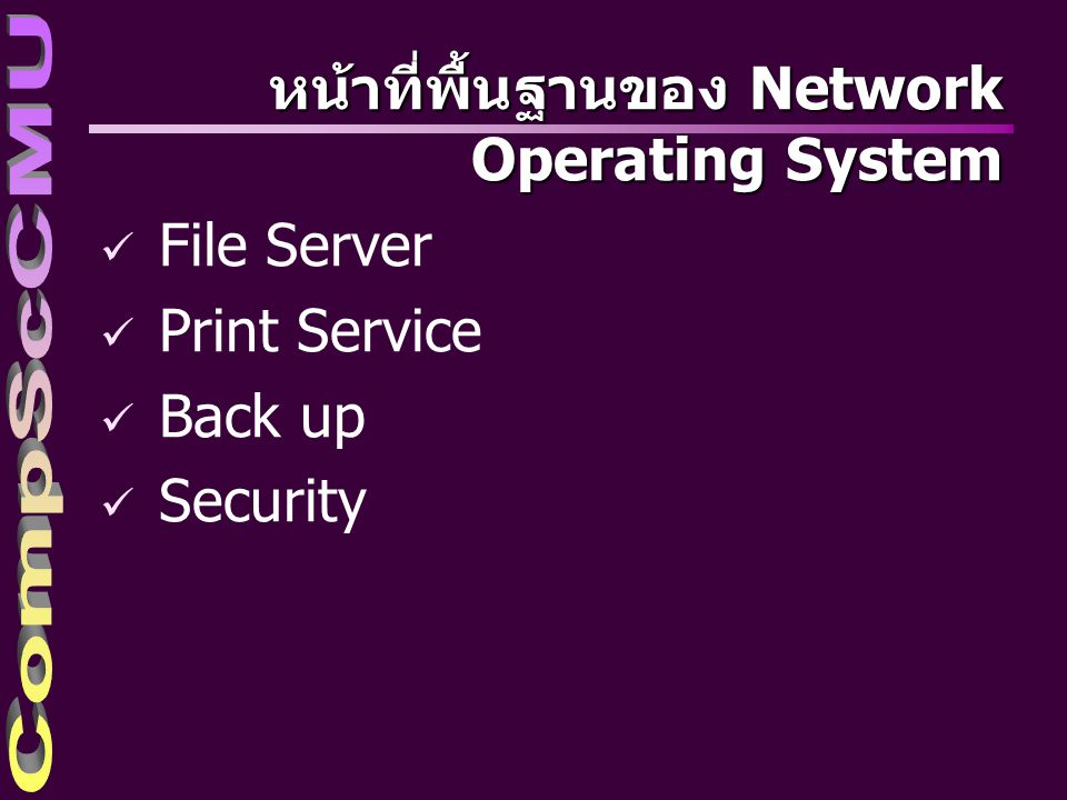 หน้าที่พื้นฐานของ Network Operating System ü File Server ü Print Service ü Back up ü Security