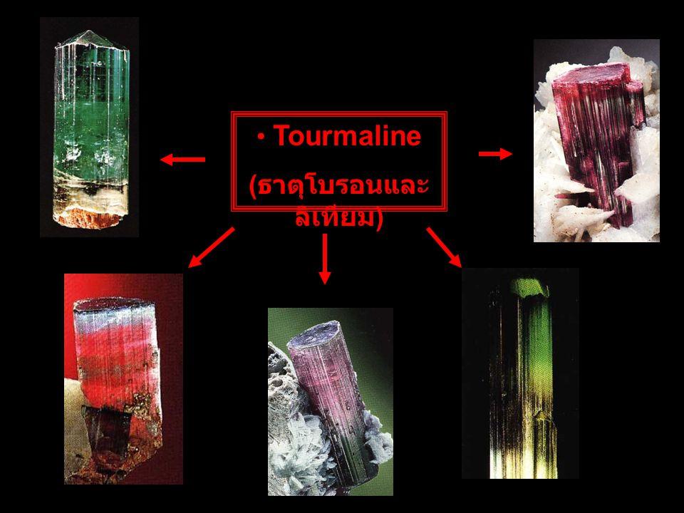 Tourmaline ( ธาตุโบรอนและ ลิเทียม )