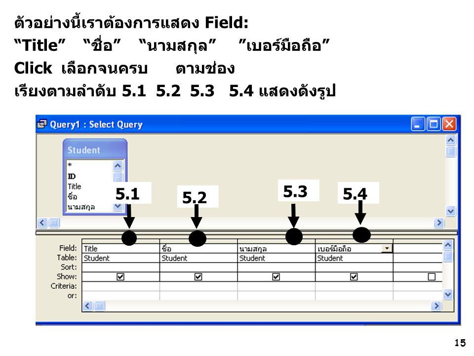 """15 ตัวอย่างนี้เราต้องการแสดง Field: """"Title"""" """"ชื่อ"""" """"นามสกุล"""" """"เบอร์มือถือ"""" Click เลือกจนครบ ตามช่อง เรียงตามลำดับ 5.1 5.2 5.3 5.4 แสดงดังรูป 5.1 5.2 5"""