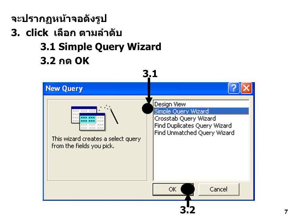7 จะปรากฏหน้าจอดังรูป 3. click เลือก ตามลำดับ 3.1 Simple Query Wizard 3.2 กด OK 3.21 3.1 3.2