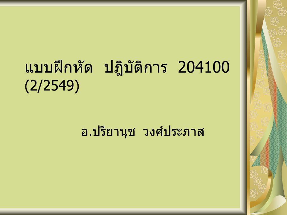 แบบฝึกหัด ปฎิบัติการ 204100 (2/2549) อ. ปรียานุช วงศ์ประภาส