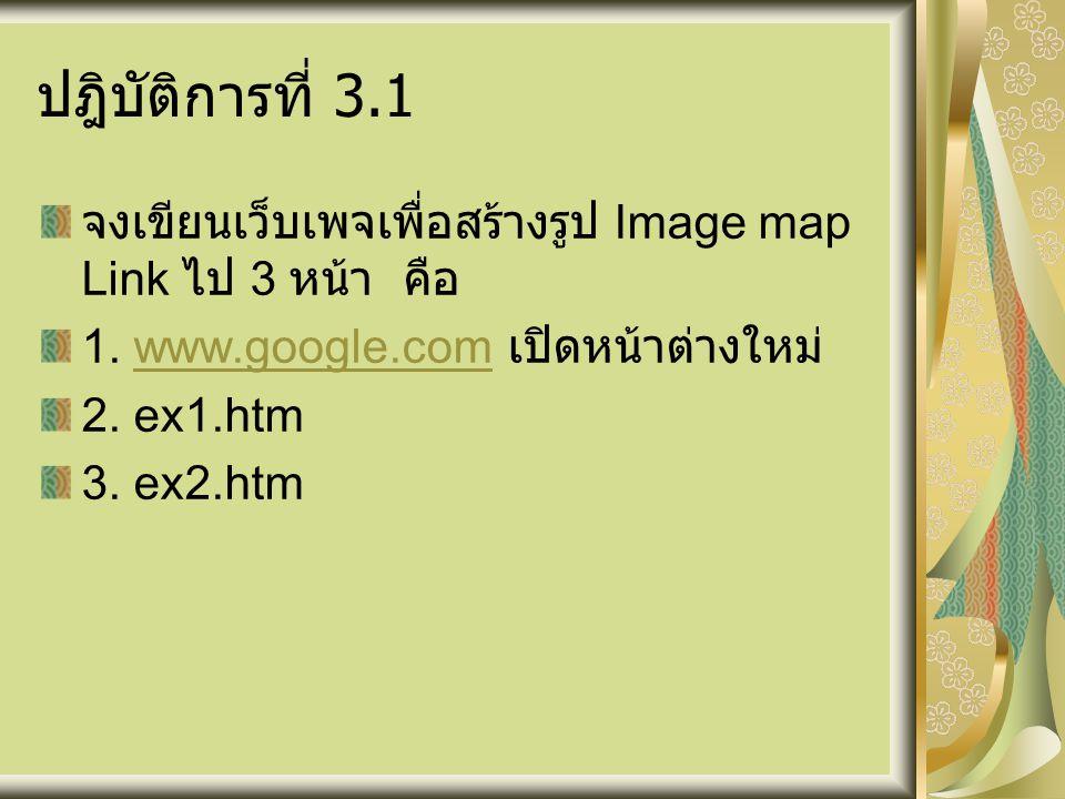ปฎิบัติการที่ 3.1 จงเขียนเว็บเพจเพื่อสร้างรูป Image map Link ไป 3 หน้า คือ 1.