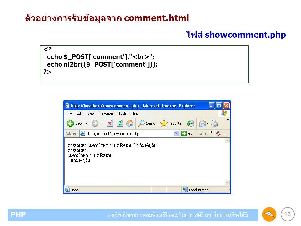 13 PHP ภาควิชาวิทยาการคอมพิวเตอร์ คณะวิทยาศาสตร์ มหาวิทยาลัยเชียงใหม่ ตัวอย่างการรับข้อมูลจาก comment.html <? echo $_POST['comment'].