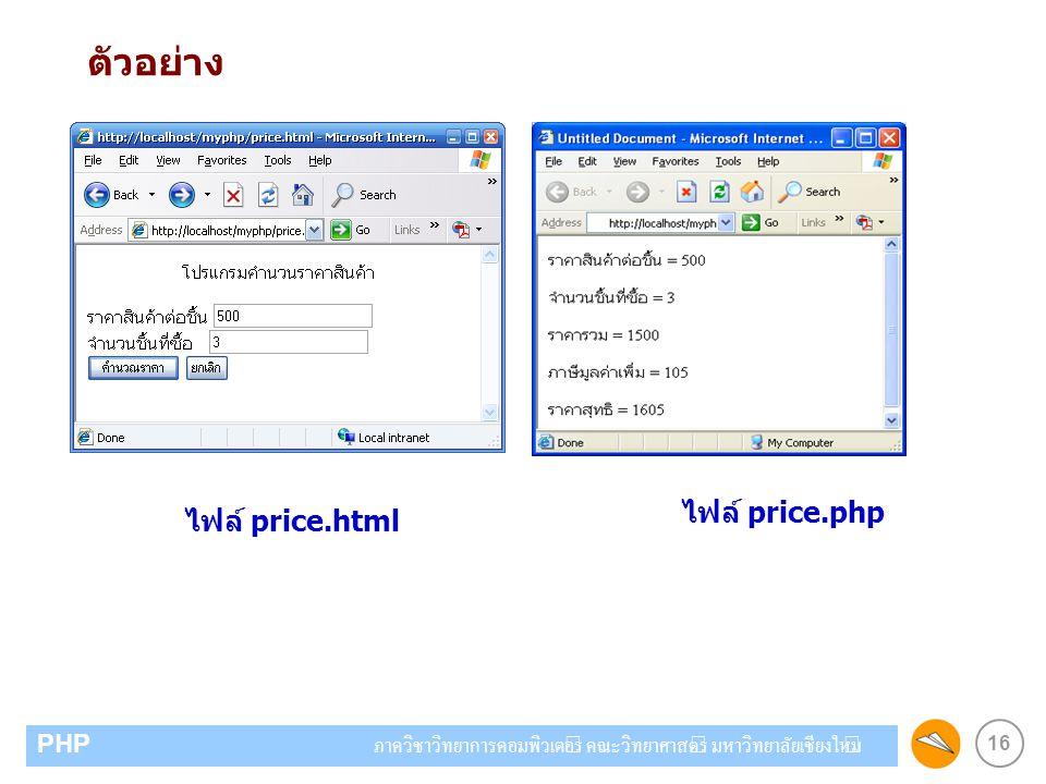 16 PHP ภาควิชาวิทยาการคอมพิวเตอร์ คณะวิทยาศาสตร์ มหาวิทยาลัยเชียงใหม่ ตัวอย่าง ไฟล์ price.php ไฟล์ price.html