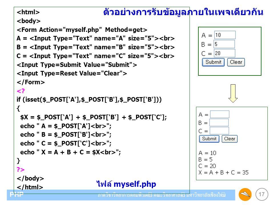 17 PHP ภาควิชาวิทยาการคอมพิวเตอร์ คณะวิทยาศาสตร์ มหาวิทยาลัยเชียงใหม่ A = B = C = <? if (isset($_POST['A'],$_POST['B'],$_POST['B'])) { $X = $_POST['A'