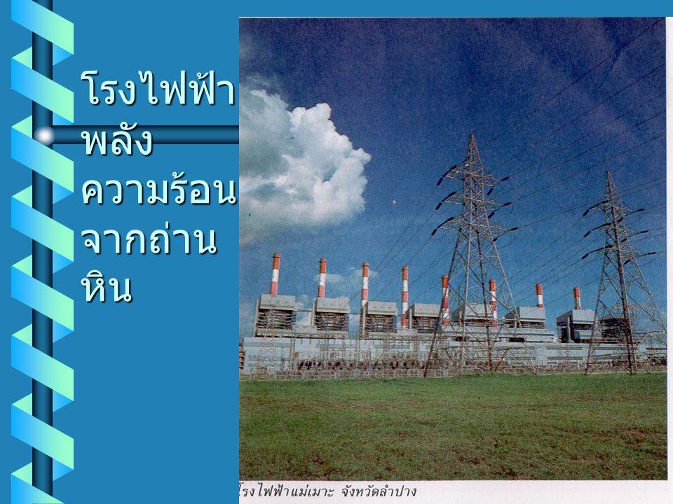 โรงไฟฟ้า พลัง ความร้อน จากถ่าน หิน
