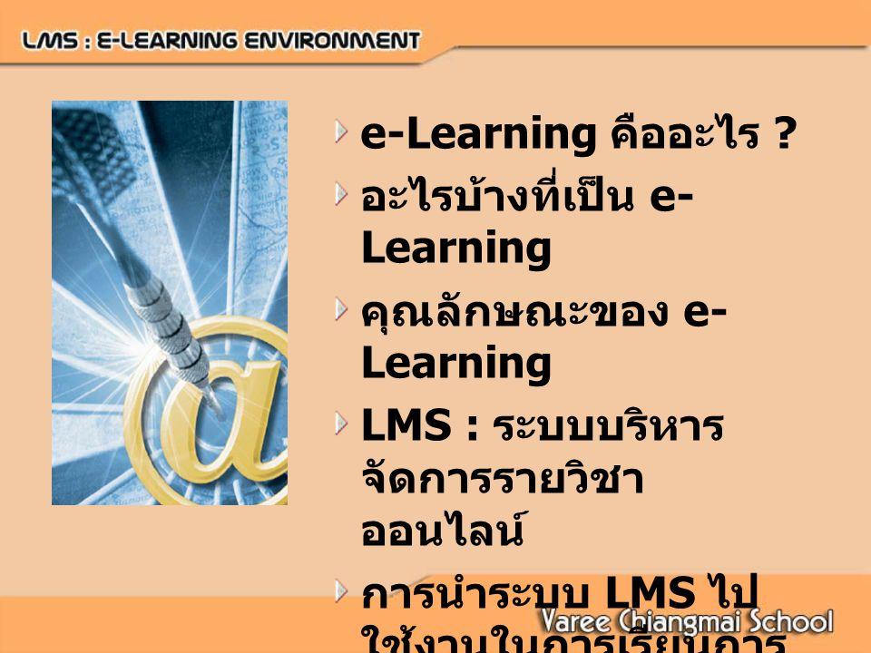 e-Learning คืออะไร .
