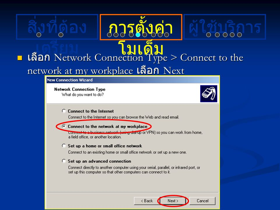 เลือก Network Connection Type > Connect to the network at my workplace เลือก Next เลือก Network Connection Type > Connect to the network at my workpla