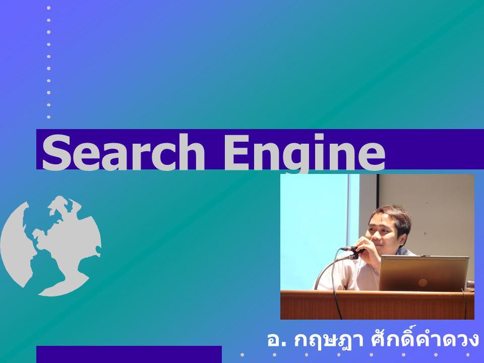 เทคนิคการค้นหาข้อมูล เฉพาะด้าน : ภาพ