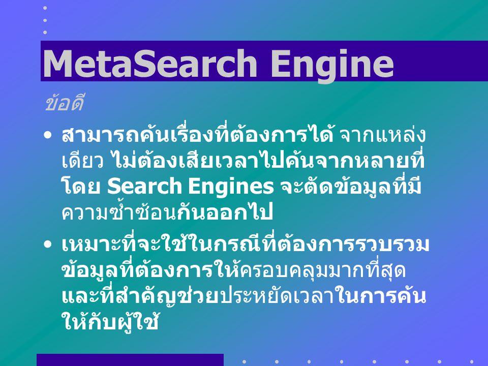 3. MetaSearch Engine Search Engine ที่นำคำถาม (Query) ของผู้ใช้ไปสอบถาม Search Engine อื่น แล้ว นำผลลัพธ์มารวมกัน เพื่อนำเสนอในรูปแบบที่ เหมาะสม ถ้าข้