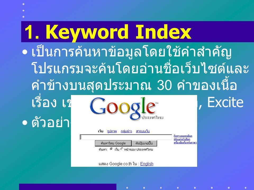 หลักการสืบค้นข้อมูลใน อินเตอร์เน็ต ใช้โปรแกรม Search Engine มีวิธีค้น 3 ประเภท 1. Keyword Index เหมาะสำหรับการ ค้นหาข้อมูลทั่วไป 2. Subject Directory