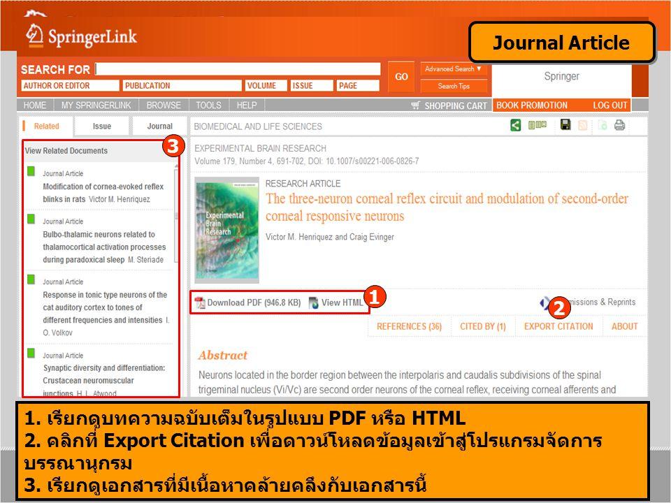 Journal Article 1. เรียกดูบทความฉบับเต็มในรูปแบบ PDF หรือ HTML 2. คลิกที่ Export Citation เพื่อดาวน์โหลดข้อมูลเข้าสู่โปรแกรมจัดการ บรรณานุกรม 3. เรียก