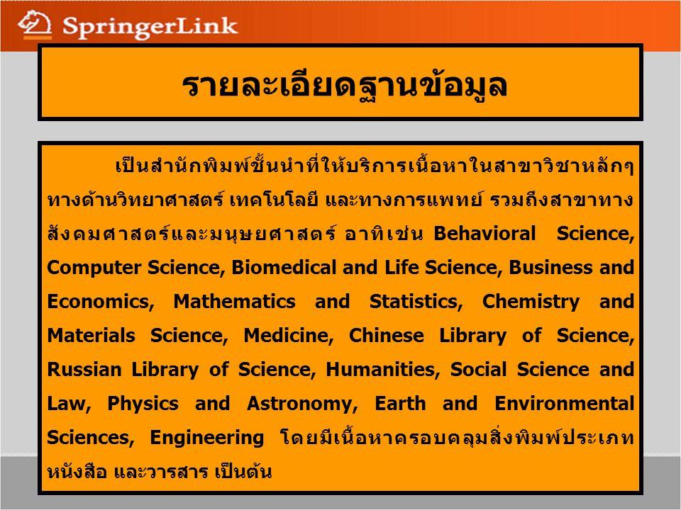 Full Text - HTML Print, Save