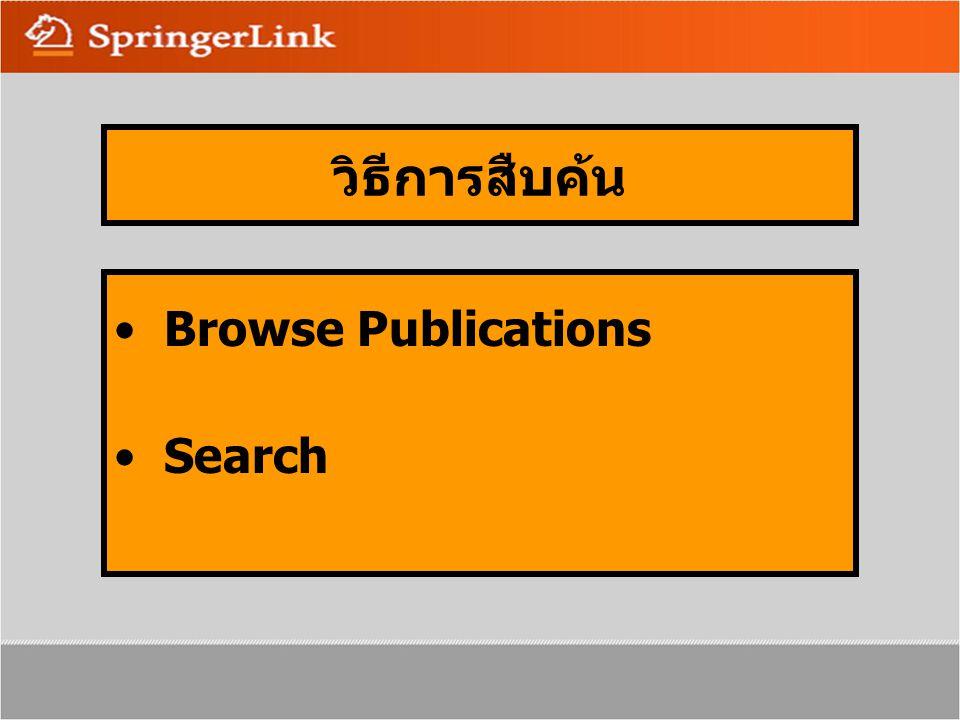 Browse 1. เลือกการไล่เรียงตามประเภทสิ่งพิมพ์ เช่น Journals หรือ Books 1