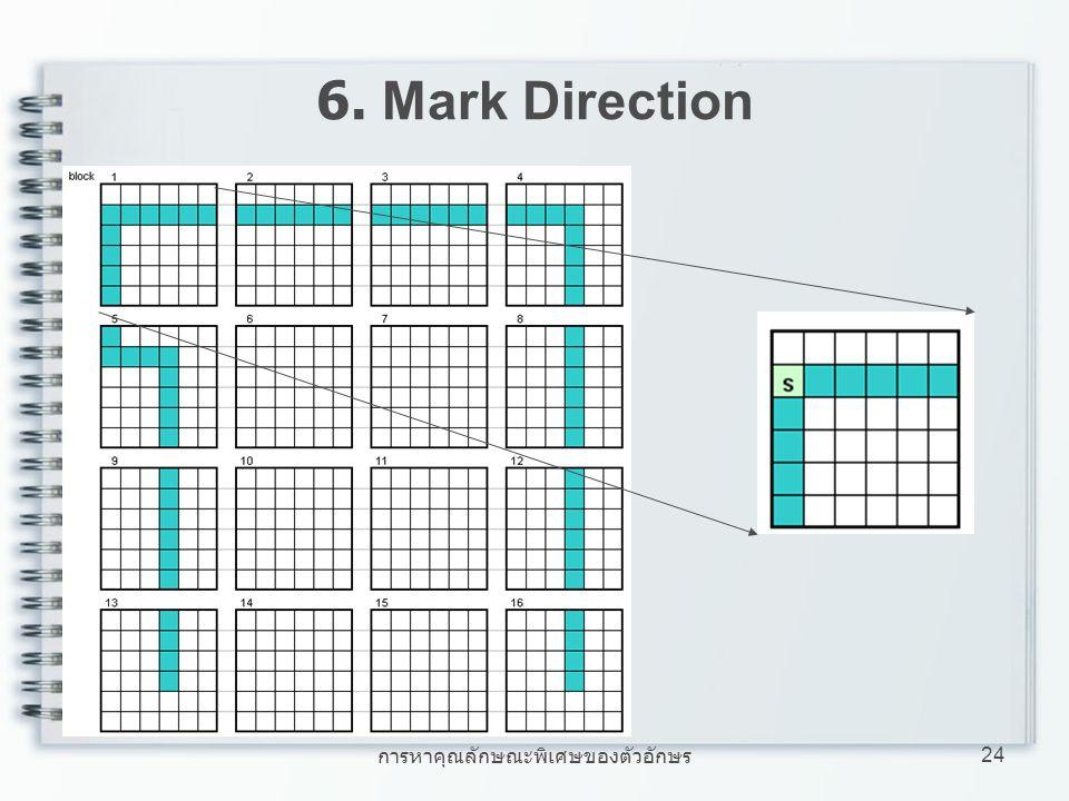 การหาคุณลักษณะพิเศษของตัวอักษร 24 6. Mark Direction