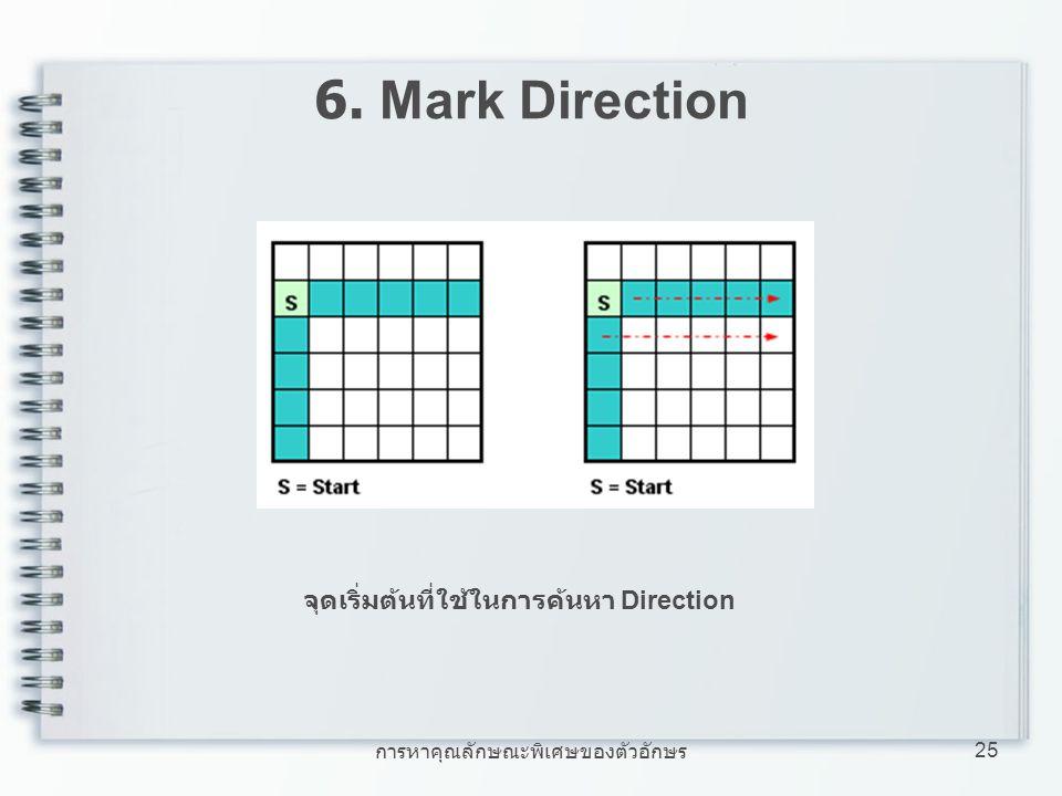 การหาคุณลักษณะพิเศษของตัวอักษร 25 6. Mark Direction จุดเริ่มต้นที่ใช้ในการค้นหา Direction