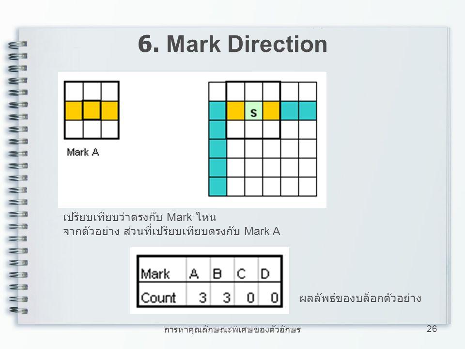 การหาคุณลักษณะพิเศษของตัวอักษร 26 6. Mark Direction เปรียบเทียบว่าตรงกับ Mark ไหน จากตัวอย่าง ส่วนที่เปรียบเทียบตรงกับ Mark A ผลลัพธ์ของบล็อกตัวอย่าง