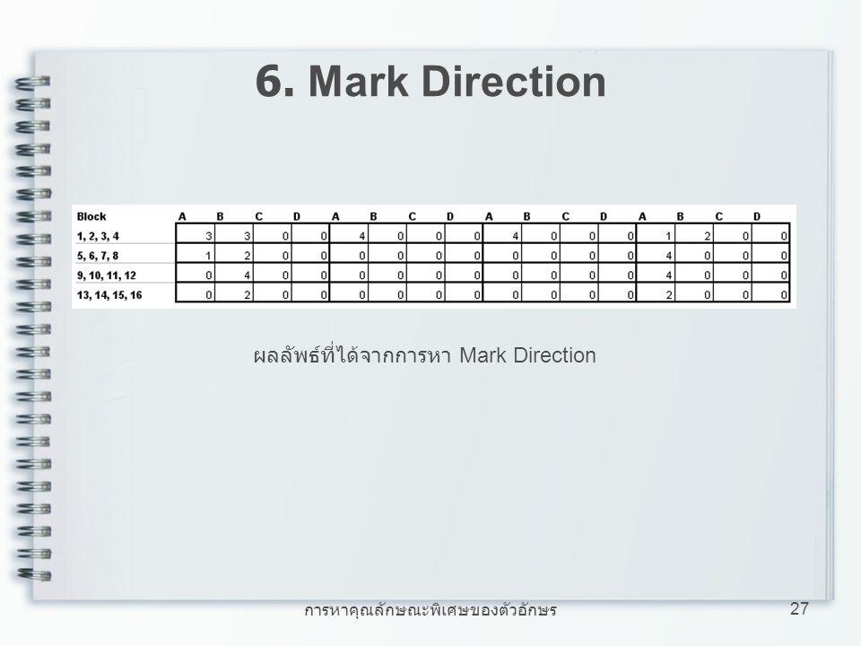 การหาคุณลักษณะพิเศษของตัวอักษร 27 6. Mark Direction ผลลัพธ์ที่ได้จากการหา Mark Direction