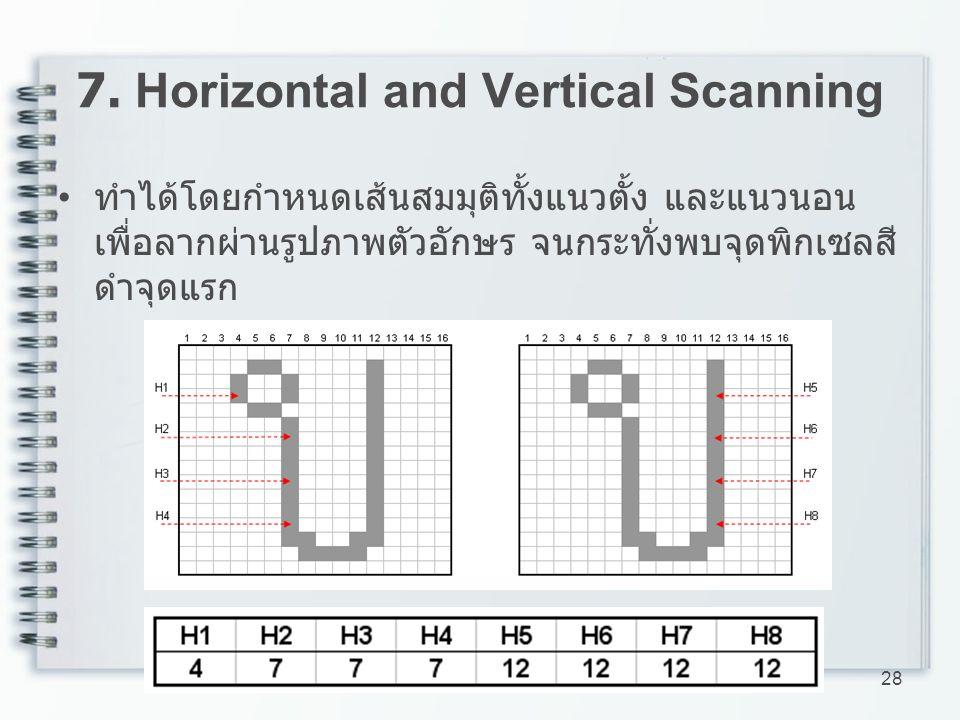 การหาคุณลักษณะพิเศษของตัวอักษร 28 7. Horizontal and Vertical Scanning ทำได้โดยกำหนดเส้นสมมุติทั้งแนวตั้ง และแนวนอน เพื่อลากผ่านรูปภาพตัวอักษร จนกระทั่