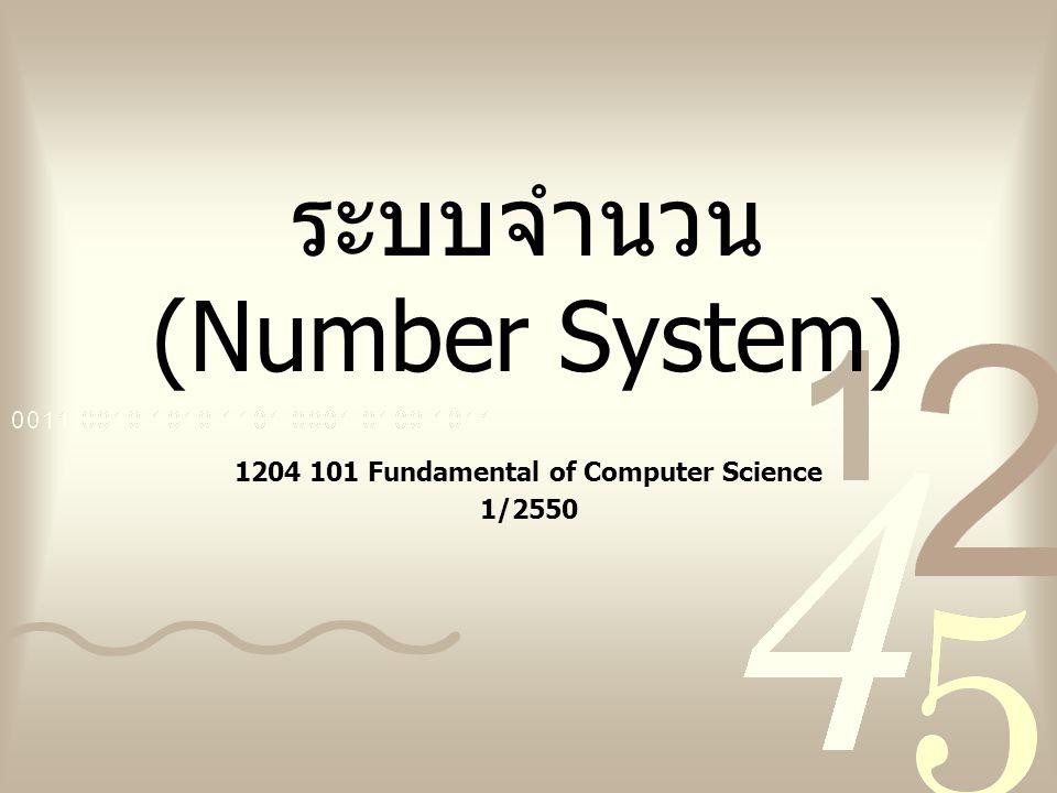 ระบบจำนวน (Number System) 1204 101 Fundamental of Computer Science 1/2550