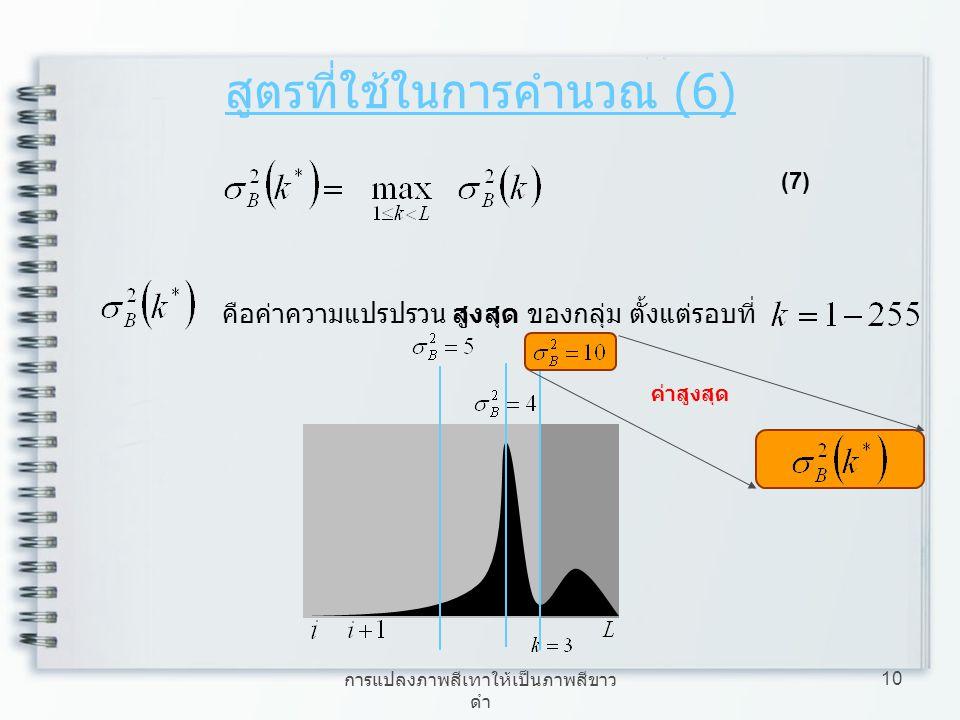 การแปลงภาพสีเทาให้เป็นภาพสีขาว ดำ 10 สูตรที่ใช้ในการคำนวณ (6) (7) คือค่าความแปรปรวน สูงสุด ของกลุ่ม ตั้งแต่รอบที่ ค่าสูงสุด