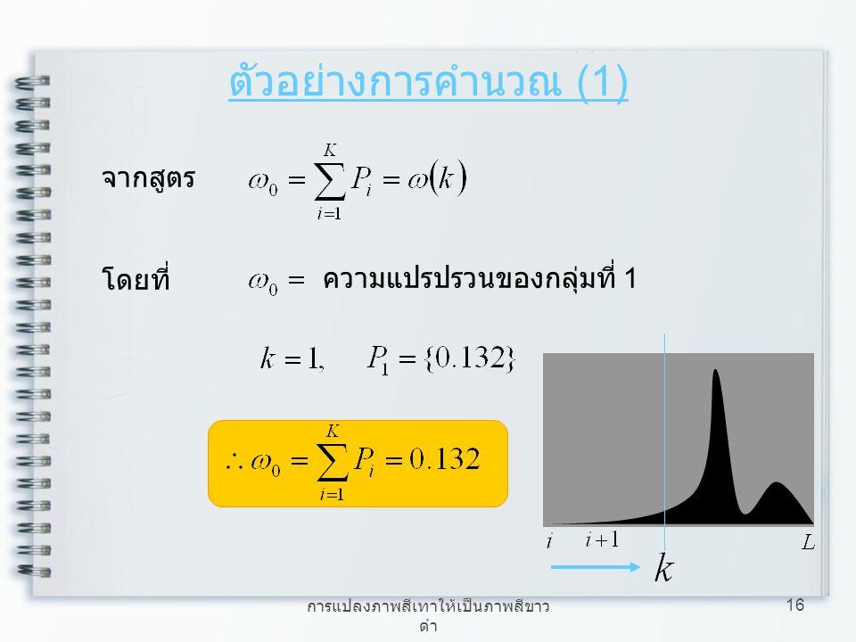 การแปลงภาพสีเทาให้เป็นภาพสีขาว ดำ 16 จากสูตร โดยที่ ตัวอย่างการคำนวณ (1) ความแปรปรวนของกลุ่มที่ 1