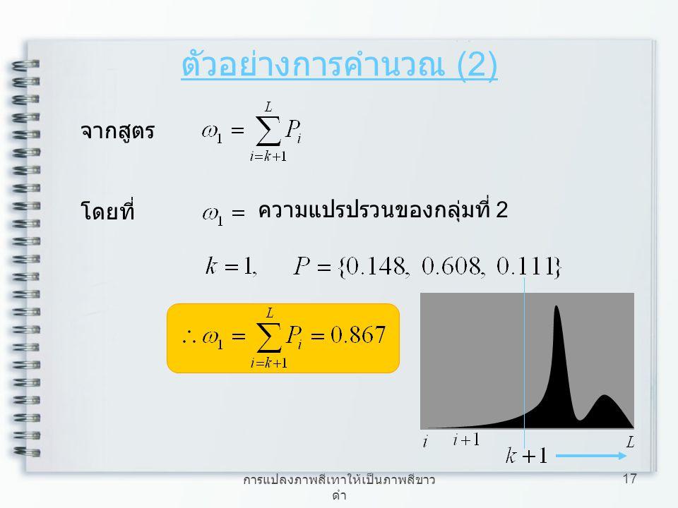 การแปลงภาพสีเทาให้เป็นภาพสีขาว ดำ 17 จากสูตร โดยที่ ตัวอย่างการคำนวณ (2) ความแปรปรวนของกลุ่มที่ 2
