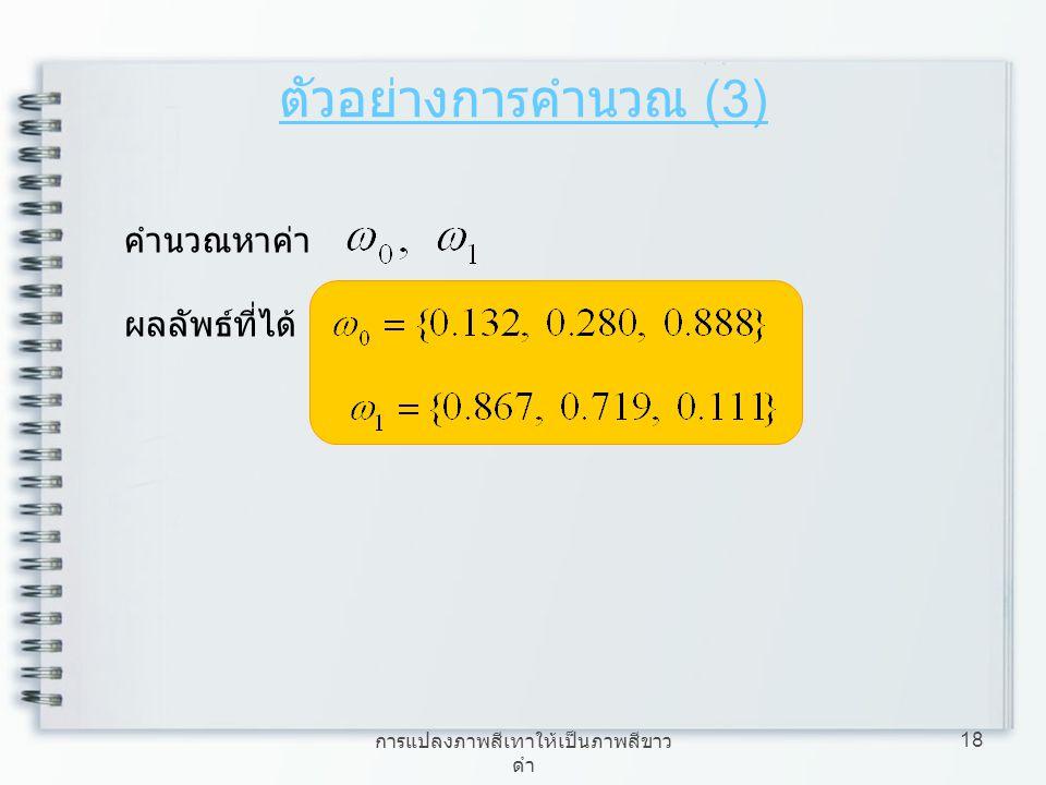 การแปลงภาพสีเทาให้เป็นภาพสีขาว ดำ 18 ตัวอย่างการคำนวณ (3) คำนวณหาค่า ผลลัพธ์ที่ได้