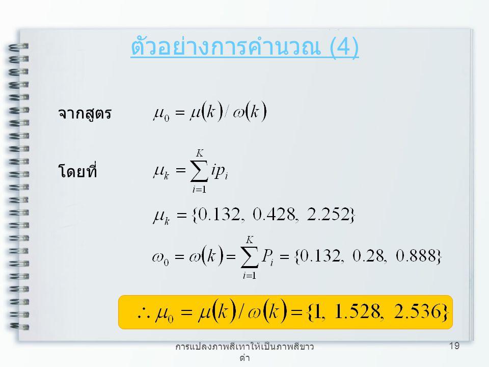 การแปลงภาพสีเทาให้เป็นภาพสีขาว ดำ 19 จากสูตร โดยที่ ตัวอย่างการคำนวณ (4)