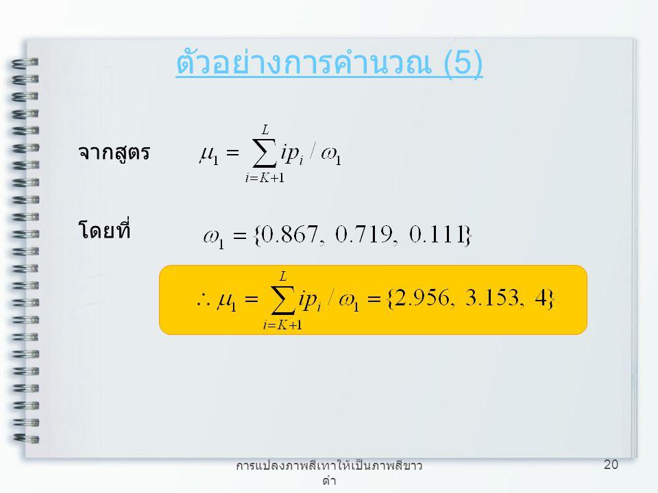 การแปลงภาพสีเทาให้เป็นภาพสีขาว ดำ 20 จากสูตร โดยที่ ตัวอย่างการคำนวณ (5)