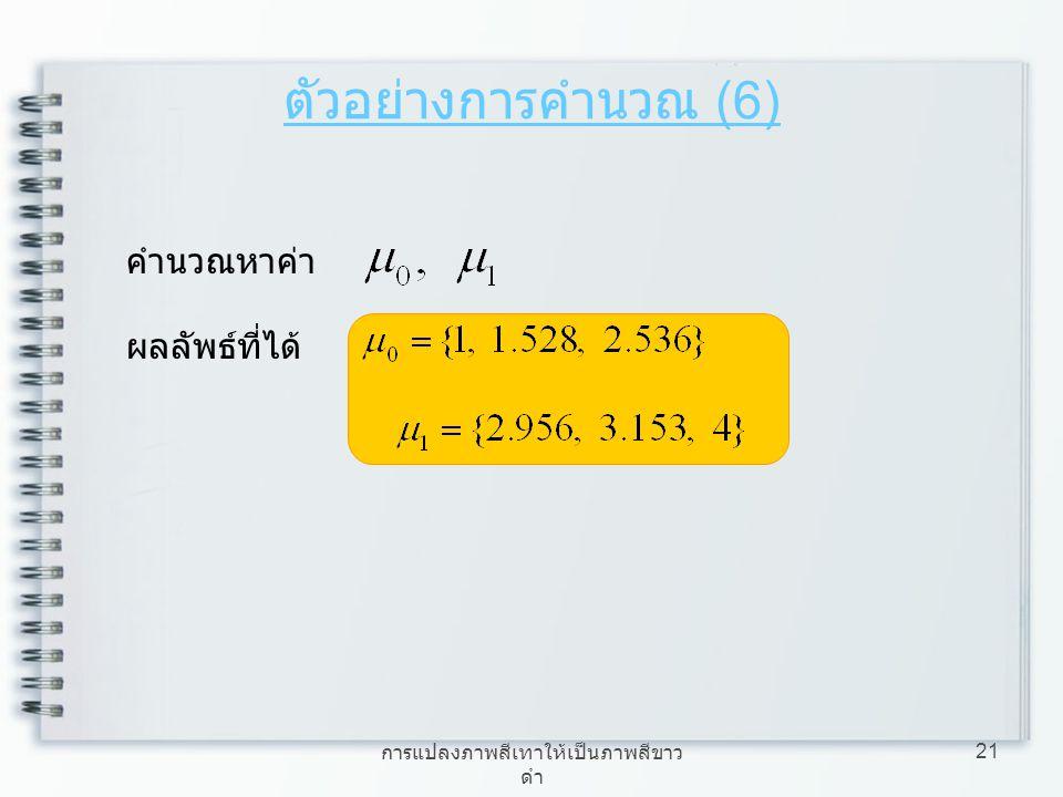 การแปลงภาพสีเทาให้เป็นภาพสีขาว ดำ 21 ตัวอย่างการคำนวณ (6) คำนวณหาค่า ผลลัพธ์ที่ได้