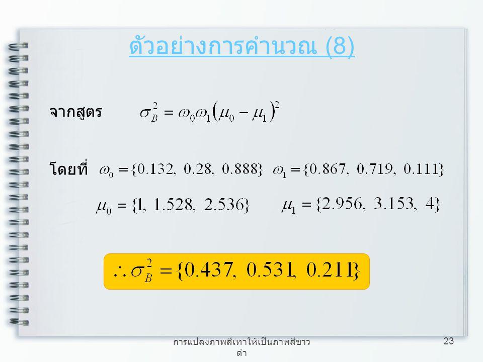 การแปลงภาพสีเทาให้เป็นภาพสีขาว ดำ 23 จากสูตร โดยที่ ตัวอย่างการคำนวณ (8)