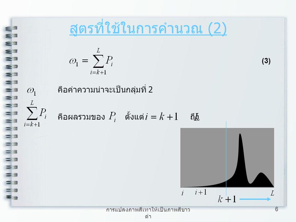 การแปลงภาพสีเทาให้เป็นภาพสีขาว ดำ 6 สูตรที่ใช้ในการคำนวณ (2) (3) คือค่าความน่าจะเป็นกลุ่มที่ 2 คือผลรวมของ ตั้งแต่ ถึง