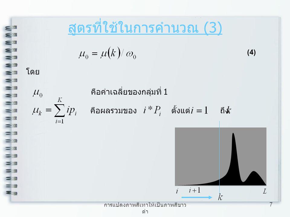 การแปลงภาพสีเทาให้เป็นภาพสีขาว ดำ 7 สูตรที่ใช้ในการคำนวณ (3) (4) คือผลรวมของ ตั้งแต่ ถึง โดย คือค่าเฉลี่ยของกลุ่มที่ 1