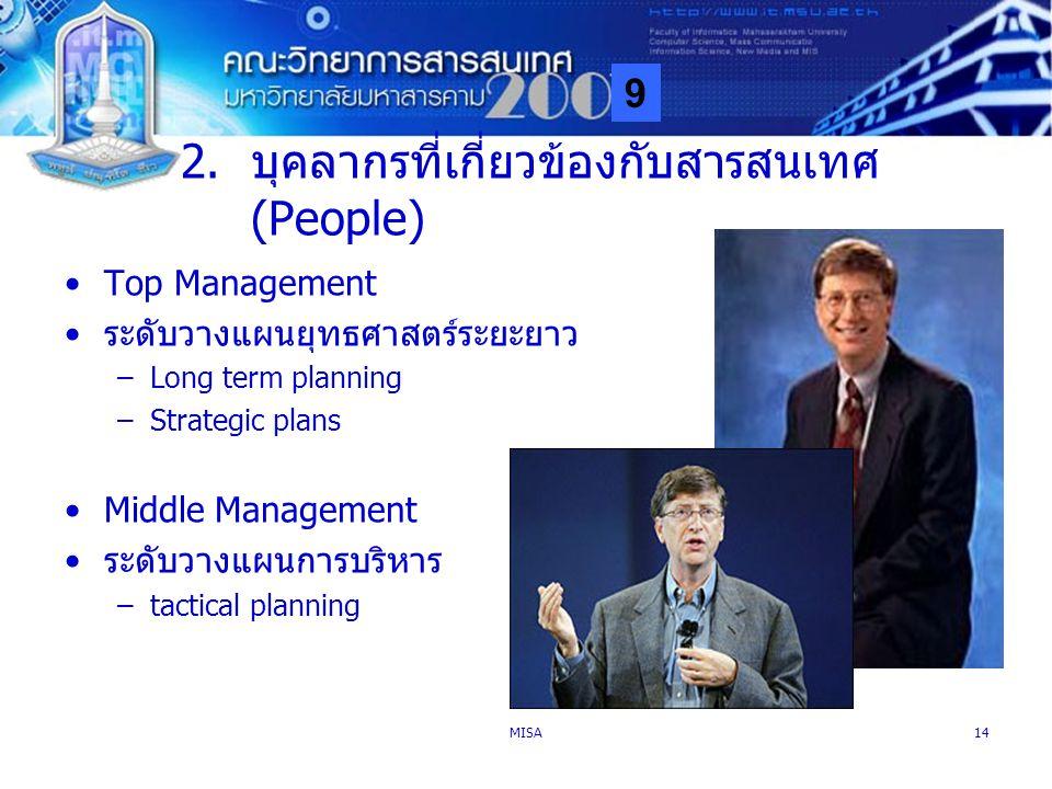 9 MISA14 2.บุคลากรที่เกี่ยวข้องกับสารสนเทศ (People) Top Management ระดับวางแผนยุทธศาสตร์ระยะยาว –Long term planning –Strategic plans Middle Management
