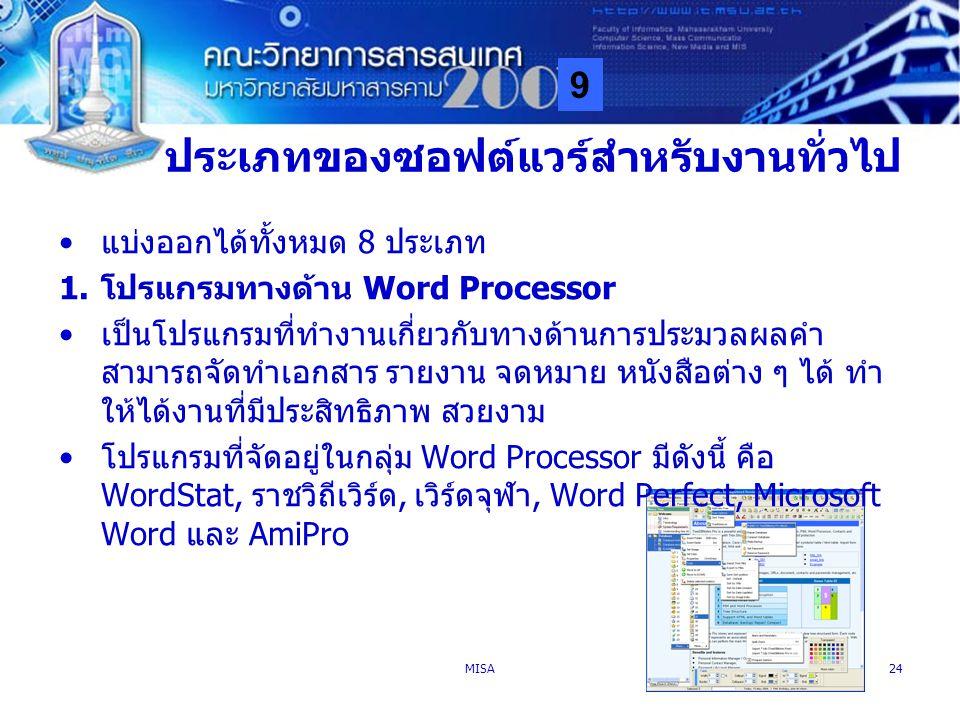 9 MISA24 ประเภทของซอฟต์แวร์สำหรับงานทั่วไป แบ่งออกได้ทั้งหมด 8 ประเภท 1.โปรแกรมทางด้าน Word Processor เป็นโปรแกรมที่ทำงานเกี่ยวกับทางด้านการประมวลผลคำ