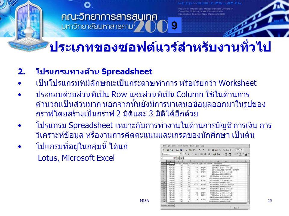 9 MISA25 ประเภทของซอฟต์แวร์สำหรับงานทั่วไป 2.โปรแกรมทางด้าน Spreadsheet เป็นโปรแกรมที่มีลักษณะเป็นกระดาษทำการ หรือเรียกว่า Worksheet ประกอบด้วยส่วนที่