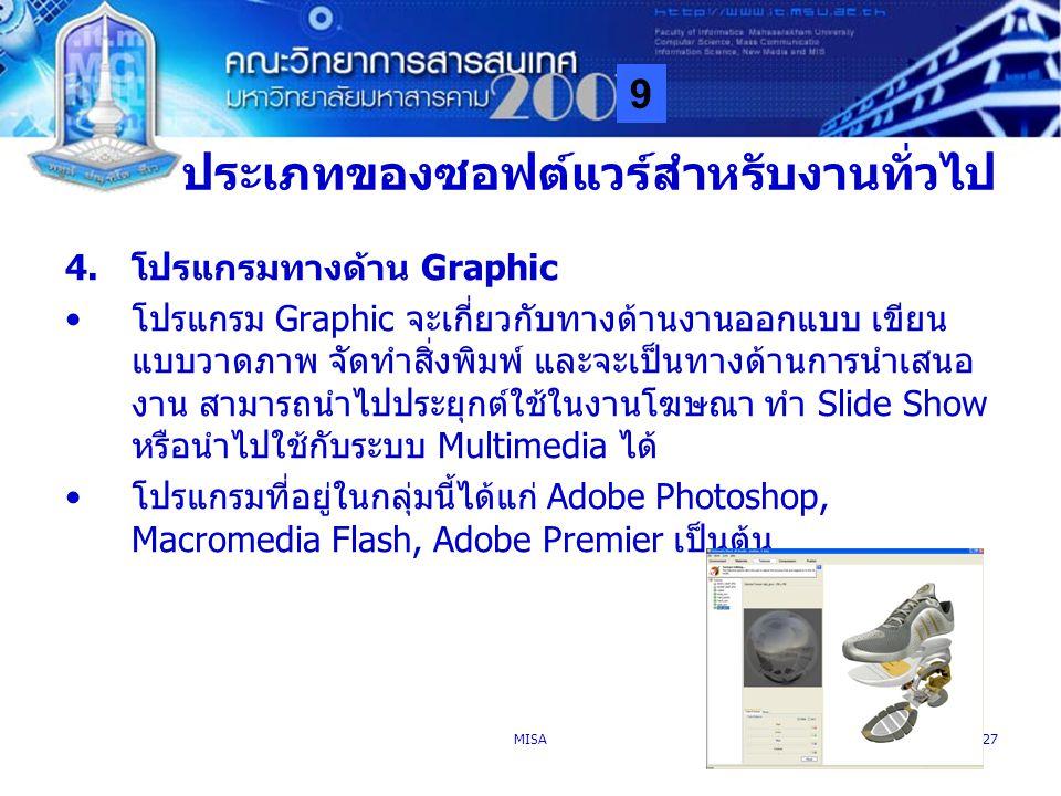 9 MISA27 ประเภทของซอฟต์แวร์สำหรับงานทั่วไป 4.โปรแกรมทางด้าน Graphic โปรแกรม Graphic จะเกี่ยวกับทางด้านงานออกแบบ เขียน แบบวาดภาพ จัดทำสิ่งพิมพ์ และจะเป