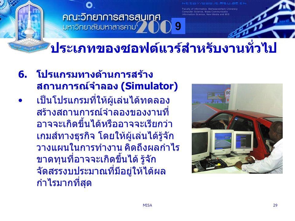 9 MISA29 ประเภทของซอฟต์แวร์สำหรับงานทั่วไป 6.โปรแกรมทางด้านการสร้าง สถานการณ์จำลอง (Simulator) เป็นโปรแกรมที่ให้ผู้เล่นได้ทดลอง สร้างสถานการณ์จำลองของ