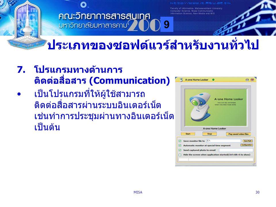 9 MISA30 ประเภทของซอฟต์แวร์สำหรับงานทั่วไป 7.โปรแกรมทางด้านการ ติดต่อสื่อสาร (Communication) เป็นโปรแกรมที่ให้ผู้ใช้สามารถ ติดต่อสื่อสารผ่านระบบอินเตอ